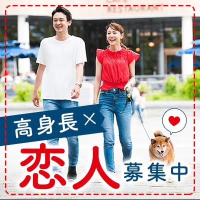 【オンライン/関西】【オンライン婚活】高身長男性だけ! 初婚&スタイル維持してる&清潔感がある方限定