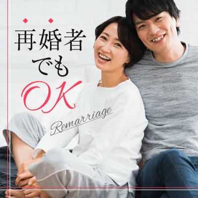 【上野】\再婚OK/《婚姻歴有り&理解者で大集合♡》清潔感のある方限定で募集♪