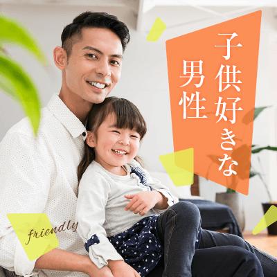 【新宿南口/6階】《お子様とのご参加大歓迎♡》シングルマザー応援企画♪