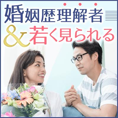 【名古屋/栄 】\シングルマザーor婚姻歴理解者/《高年収&高身長etcの男性》