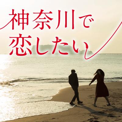 《神奈恋》💛夏までにお付き合いしたい年収600万円以上の35~41歳男性