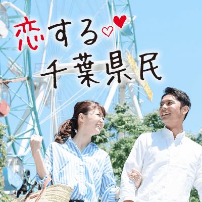 【千葉】\平日♡昼恋/同年代×千葉県内の近距離恋愛が理想の方