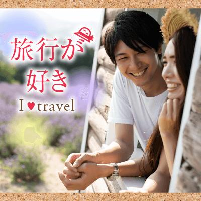 【北千住ミルディス通】旅行や温泉・寺社巡りなどが好きな男女の真剣婚活