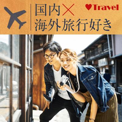【名古屋ラウンジ】一緒の時間を楽しめる《温泉、観光、食べ歩き、旅行好き男女限定》