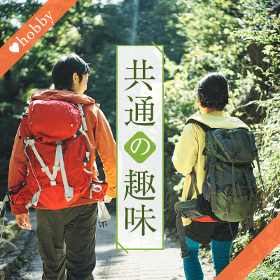 旅行好き企画♪《年収600万円以上の男性》×《年下女性》