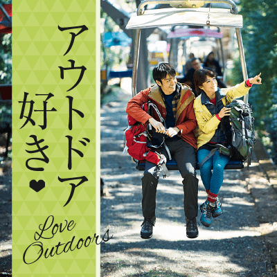 【渋谷・表参道】男性年収600万円以上&自然が好き《アウトドアや山登りなど》