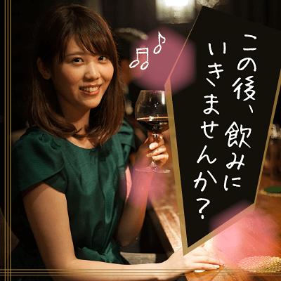 【埼玉/大宮】「この後、飲みにいきませんか?」#恋人いそう #年下女性 #婚活初心者の女性
