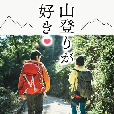 【東京駅/4階】#高カップリング #山登り好き♡ #運動スキorノンスモーカーの彼女