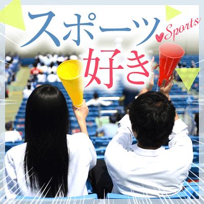 【オンライン婚活】高身長の男性×スポーツ観戦好きの男女集まれ