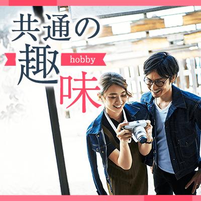 【オンライン/関西】【オンライン婚活】《旅行はすこし贅沢プランがいい》シンプルなおしゃれが好き