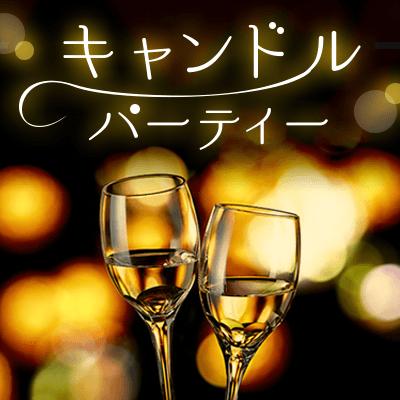 【茂原会場】《キャンドルParty♡》ロマンティックな空間で素敵な出逢いを☆彡