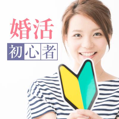 【東京/4階】《一人参加or婚活初心者の女性限定》恋愛前向きな年下女性大集合♪
