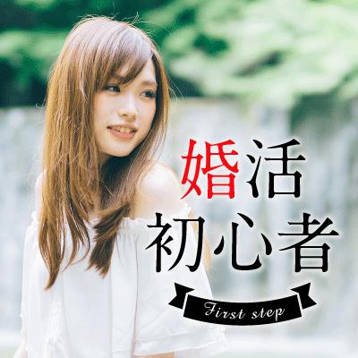 【新宿西口/11階】女性26歳から♡《初参加・2回目など》少し年下の1人参加女性メイン♪
