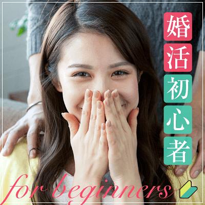 【神奈川/横浜】婚活ビギナー女性編♡《清潔感のある女性》と出会える!