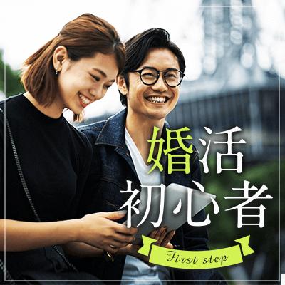 【オンライン/全国対象】気軽な気持ちで【オンライン婚活】を試してみませんか?3つの新機能を紹介中♪