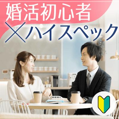 【東京/5階】《同世代PARTY》初参加or2回目or婚活初心者♪《高学歴の男性限定》