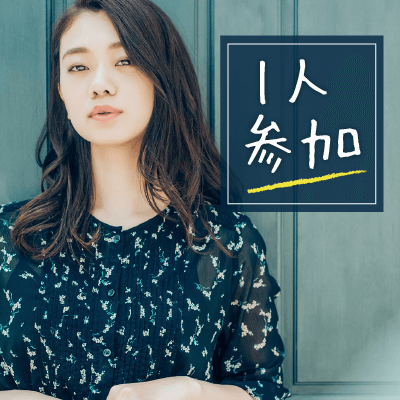 【東京/4階】《28歳~の真剣婚活♪》彼に一途な一人参加の女性が大集合♪