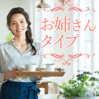 【茨城県/つくば市】《 年下男性×年上女性》人気職業など優しいお姉さん系の女性と年下系男性