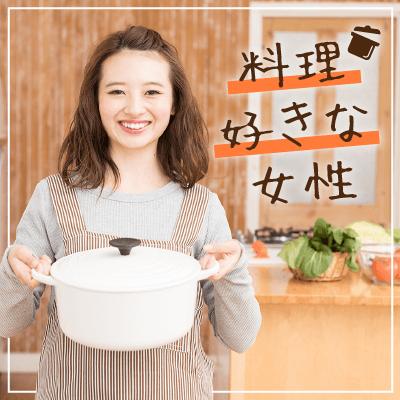 【30代前半✨婚活初心者女性メイン✨】 お料理上手or得意料理がある女性でお集り