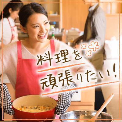 『魅力的職業or身長175cm以上の男性』×『料理が得意な女性』支え合い婚活♡