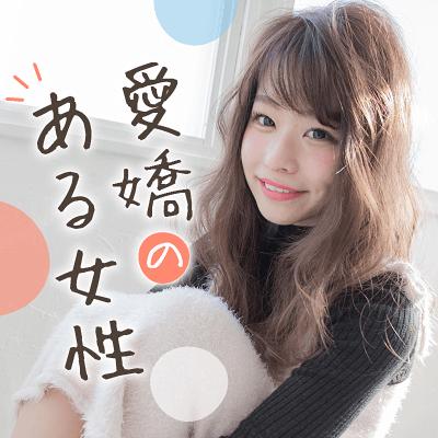 【完全同年代♡】キャンドルナイトパーティー♪【誠実or笑顔◎男性編♡】