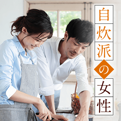 \特別価格:4,000円!/ 高マッチング♡自炊派・1人参加の女性編
