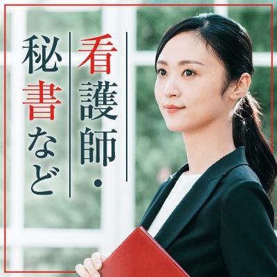 【新宿西口RINOA】《保育士・看護師・受付嬢など♡》同性が多い職場で働いている女性限定