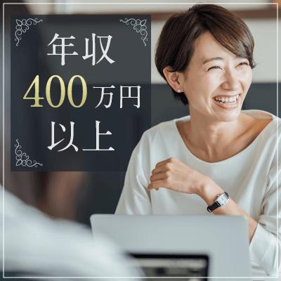 【オンライン婚活】再婚希望《年収400万円以上/一人暮らしの女性》魅力的容姿の方