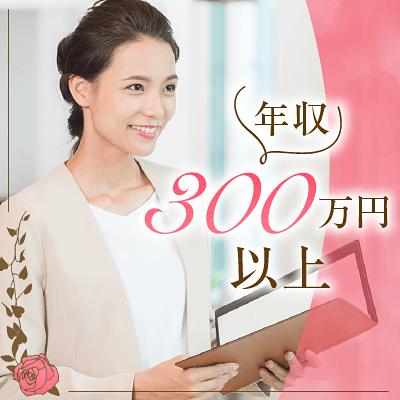 【ランチ】システムエンジニアの男性と会いたい女性♡(年収300万円etc女性♪)