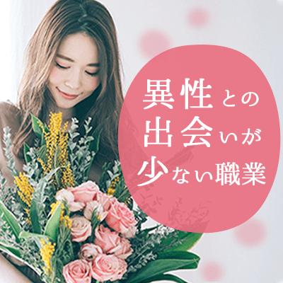 【梅田4階】\毎回、人気職業の女性多数!/大人にしかできない恋を始めたい女性