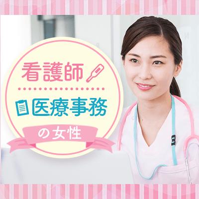 ナース・歯科助手など♡制服着用の職業/一人暮らしの女性etc♡