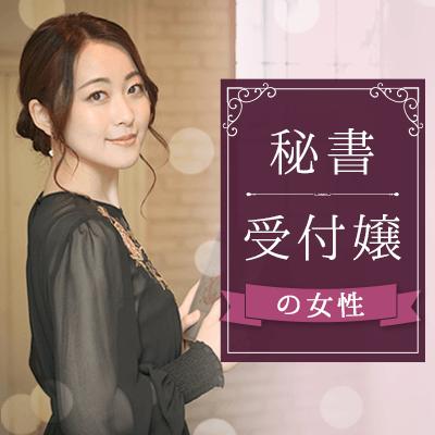 【福岡/博多(個室)】 #魅力的職業 #ルックスがいい #笑顔が素敵 #職場で出会いが少ない女性