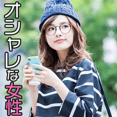 【梅田11階】《綺麗目、清潔感があるファッションの女性限定》×大卒などの男性