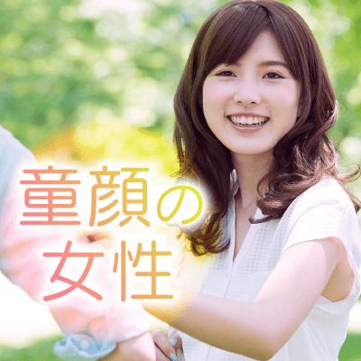 【東京/4階】 「色気」のある童顔・若く見られる女性~年上女性×年下男性編~