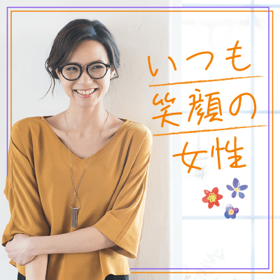 いつも笑顔・明るい女性♡《アニメ・漫画・ゲーム好き♡》