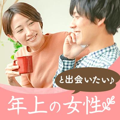 【東京/4階】 「色気」のある童顔・若く見られる・年収400万円以上の女性♡年上女性×年下男性
