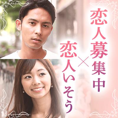 【川崎】【コロナ対策実施店】恋人いそうと言われる40代メイン男女限定