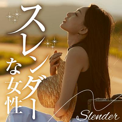 【横浜/みなとみらい】高年収の自立した男女《スレンダーボディに美脚が自慢》