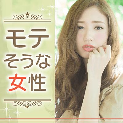 10対10☆Premium《愛嬌たっぷり年下女性♡容姿を褒められる方限定♡》