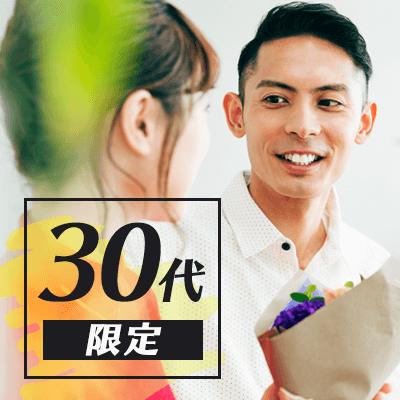 【新宿西口/11階】\男女30代限定/爽やか&高年収・公務員などの男性×若く見られるなど女性