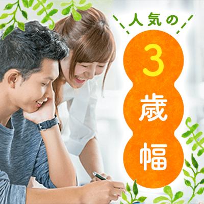 《男女30~33歳》恋人といそう♡高学歴&年収550万円以上・専門職などの男性