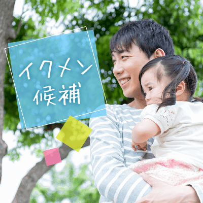 イクメンパパ候補!ノンスモーカー&子ども好き♡ 暖かい家庭が理想♡男女編