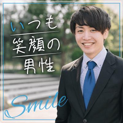 【群馬/高崎西口】~同年代♡~《笑顔が素敵♡爽やかで紳士的な男性編》