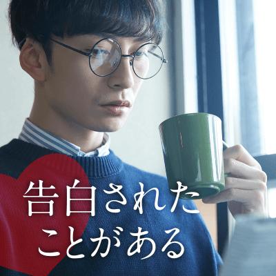 【オンライン婚活】《年収500万円以上&爽やか男性TOP5》