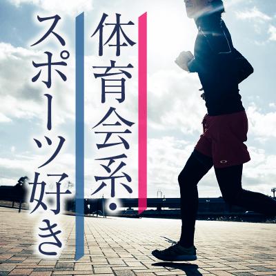 【名古屋ラウンジ】《年収800万円以上&高身長などの男性》×《スポーツが趣味・ジムに通っている方》