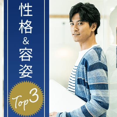 大人気男性TOP3【誠実・爽やか・仕事好き】37~43歳男性
