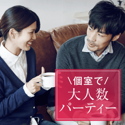 【東京/4階】《人気TOP3男性♪》年収550万円以上/一人暮らし/社交的な彼♡
