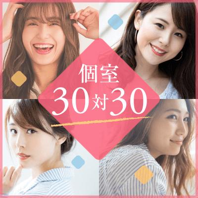【新宿西口/11階】【個室30対30】30代も♡キレイetc..魅力的な婚活初心者女性編