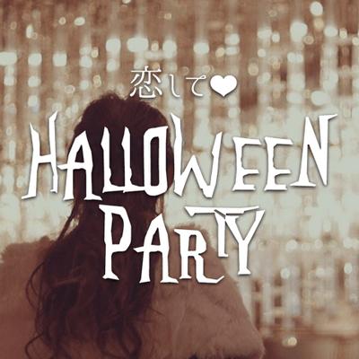 【42歳までの男性必見】仮装なしのハロウィンパーティー