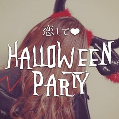 《名古屋最大級》私服もOK!恋するハロウィンパーティー♡